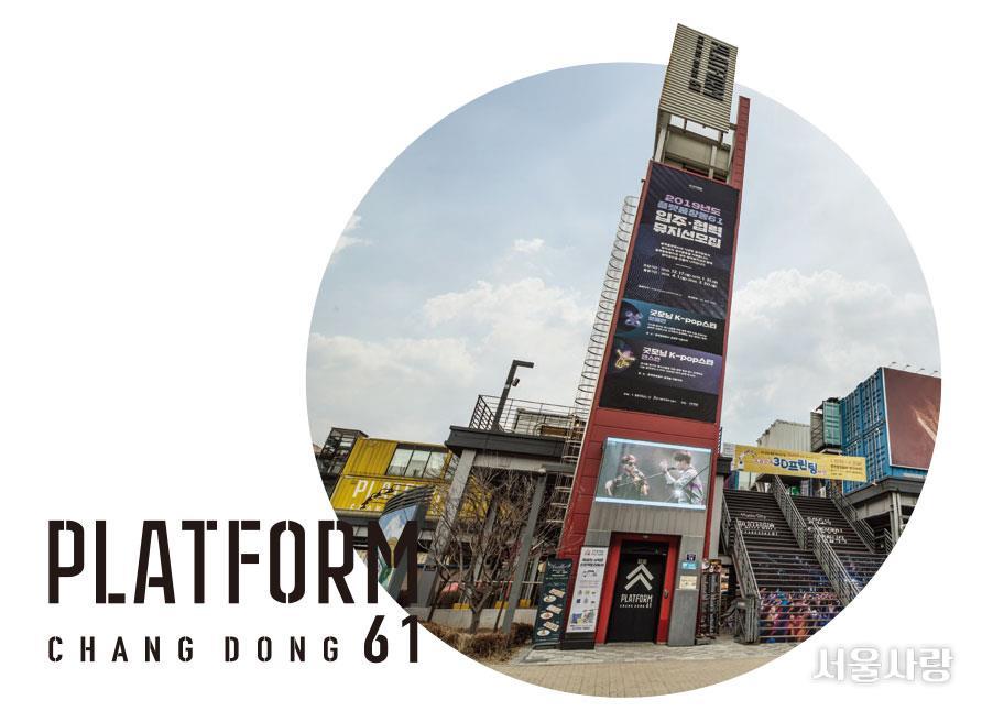플랫폼 창동61